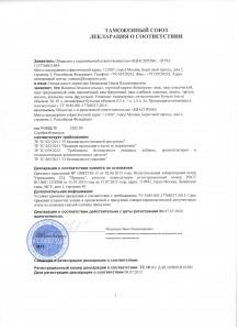 Декларация соотвествия Квасы, Лимонады