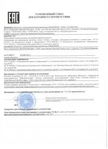 Декларация соотвествия на оборудоание