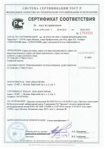 Сертификат соответствия на сырье для квасов