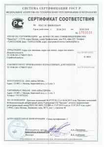 Сертификат соответствия лимонады