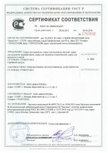 Сертификат соответствия на сырье для медовухи