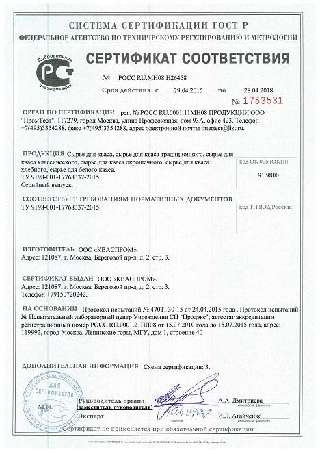 http://www.kvasprom.com/wp-content/uploads/2018/08/Сертификат-соответствия-квасы.jpeg