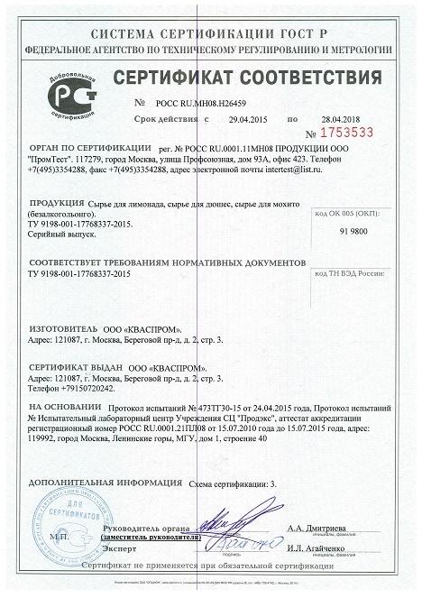http://www.kvasprom.com/wp-content/uploads/2018/08/Сертификат-соответствия-лимонады.jpeg