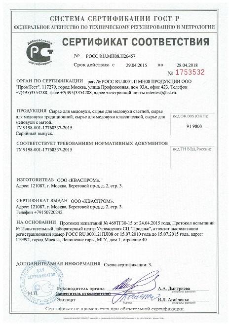 http://www.kvasprom.com/wp-content/uploads/2018/08/Сертификат-соответствия-медовуха.jpeg