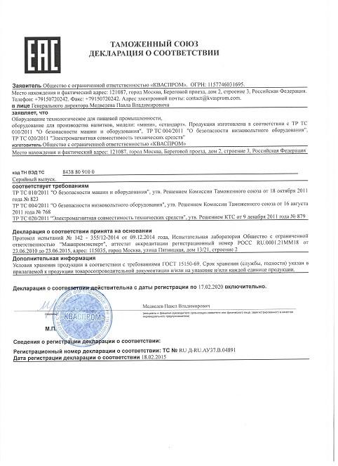 Кваспром декларация соответствия на оборудование