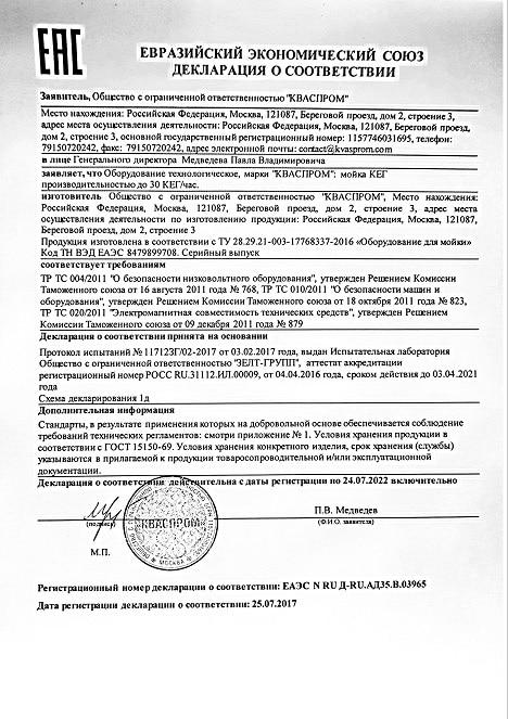 Кваспром декларация соответствия мойка кег